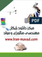 Manual For Ultrasonic Testing Of Rails & Welds_iran-mavad.com.pdf