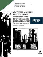 Поникаров.pdf