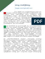 Mathavum_Rashtreeyavum
