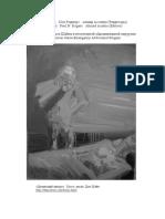 Моше Шайн 3 редакция.pdf