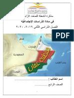 مذكرة دراسات للصف الرابع(1).pdf