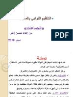 التنظيم الترابي بالمغرب.pdf