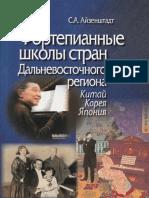 Фортепианные школы стран Дальневосточного региона (Китай, Корея, Япония).pdf