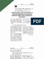 RS1 Chap 119 Page 0973 Riyad Us Saleheen Hadeesu Kiranaalu Vol 1
