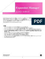 InstallationGuide Yamaha Expansion Manager Ja Ig v250 g0