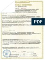 EAC_Certificate_ 2906P Series
