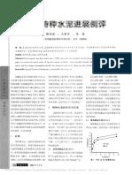 我国特种水泥进展例评_隋同波.pdf
