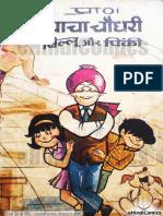 CHACHA CHAUDHARY AUR BILLOO AUR PINKY pdf