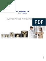 RomexisViewer.pdf