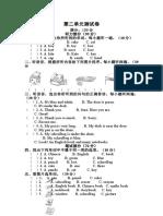 人教(Pep)四年级上册英语第二单元测试卷