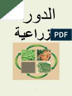 الدورة الزراعية