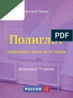 Konspekt 9 Uroka Nemeckogo Jazyka-poliglot s D-pet