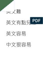 Chinese gramar.docx