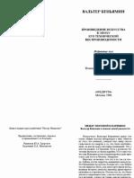 Вальтер Беньямин (Walter Benjamin) - Произведение искусства в эпоху его технической воспроизводимости. Избранные эссе-Медиум (1996).pdf