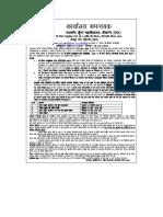 Ptet Advertisement Form Filling 2019 09022019