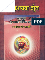 Mahan Kosh Vol 1 Kahan Singh Nabha - English Translation | Syllable