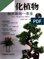 室内净化植物观赏栽培一本全.pdf