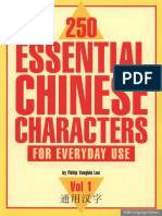 250 essential chinese characters