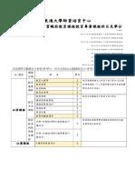 教育專業課程學分修習表 上傳版