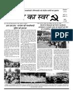 Pratirodh ka Swar, December 2018