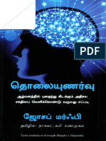 Tele Physics Tamil