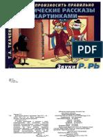Rasskazy_r.pdf