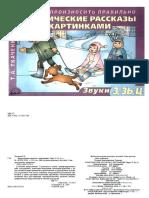 Rasskazy_z_ts.pdf