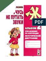 Mazanova_E_V_Uchus_ne_putat_zvuki_Albom_2_tsvetnoy__Uprazhnenia_po_korrektsii_akusticheskoy_disgrafii.doc