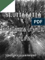 அமரர் நா. பார்த்தசாரதி நூல்கள் -  கலித்தொகை பரிபாடல் காட்சிகள்