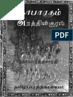 அமரர் நா. பார்த்தசாரதி நூல்கள் -  மகாபாரதம்  அறத்தின் குரல்