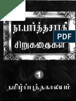 அமரர் நா. பார்த்தசாரதி நூல்கள் -  சிறு கதைகள் -1