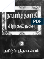 அமரர் நா. பார்த்தசாரதி நூல்கள் -  சிறு கதைகள் -2