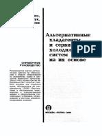 Alternating.Freons.pdf