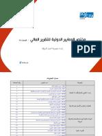Summary of IFRS.pdf