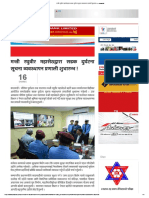 सडक दुर्घटना सूचना व्यवस्थापन प्रणाली शुभारम्भ  समाचार