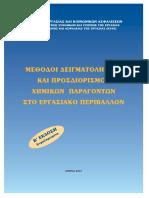δειγματοληψια.pdf