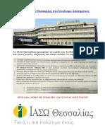 Προσφορά ΙΑΣΩ Θεσσαλίας Στο Σύνδεσμο Αποστράτων Ν.Λάρισας