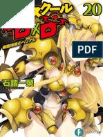 High School Dxd -Volume 20 - Ishibumi Ichiei