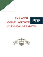 ΑΡΒΑΝΙΤΗ Ι.-ΛΕΙΤΟΥΡΓΙΑ.pdf