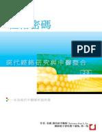 《经络密码》 潘同兯医师著.pdf