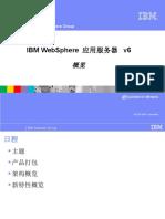 IBM WebSphere详细资料