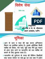 10 Small Gears Hindi.pdf