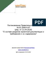 Постановление Правительства Рф От 16.02.2008 n 87 (Ред. От 2