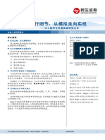 Cta程序化交易实务研究之五 民生证券 金融工程行业:策略执行细节,从模拟走向实战