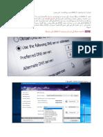افضل 5 برامج لتغيير الـ DNS وتسريع الإنترنت على ويندوز.docx