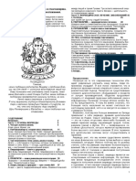 Panchakarma.pdf