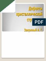 Дефекты кристаллической структуры Zaluzhnuy.pdf