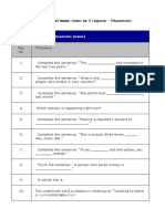 Наставен план за 3 година - Машински механичар.pdf
