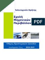 Οδηγός Σπουδών Μηχανικών Περιβάλλοντος Πολυτεχνείο Κρήτης 2018-2019.pdf
