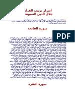 السيوطي - أسرار ترتيب القرآن